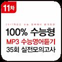 2017 수능영어듣기 35회 실전모의고사
