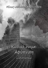 Photo: Κωδικό όνομα: Αφύπνιση, Μίνως-Αθανάσιος Καρυωτάκης, Εκδόσεις Σαΐτα, Φεβρουάριος 2015, ISBN: 978-618-5147-20-4, Κατεβάστε το δωρεάν από τη διεύθυνση: www.saitapublications.gr/2015/02/ebook.141.html