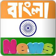 All Indian Bangla Newspaper-Kolkata Newspapers