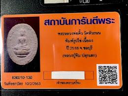 พระหลวงพ่อติ้ว พิมพ์รูปไข่  วัดหัวถนน  เนื้อผง  ปี 2518  จ.ชลบุรี  (หลวงปู่ทิม ปลุกเสก)  ในกล่องเดิม /พร้อมบัตร จี พระ
