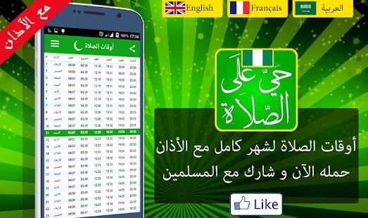 Nigeria islamic Salat Times screenshot