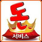 돈서비스 icon