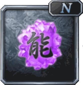 【陰】能力玉・小