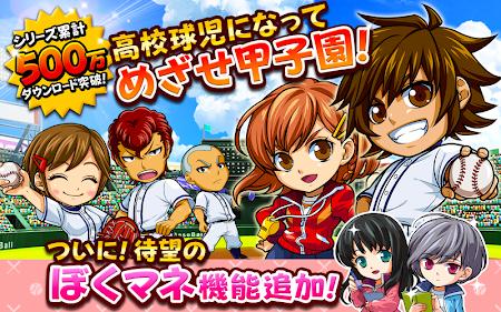 ぼくらの甲子園!ポケット 高校野球ゲーム 4.5.0 screenshot 640325