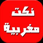 نكت مغربية Icon