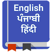 Punjabi Dictionary