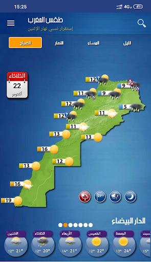 طقس المغرب screenshot 1