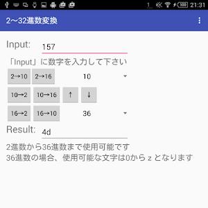 2進数~62進数まで進数変換、16進数、8進数、36進数等