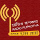 Radio Rupkotha Official
