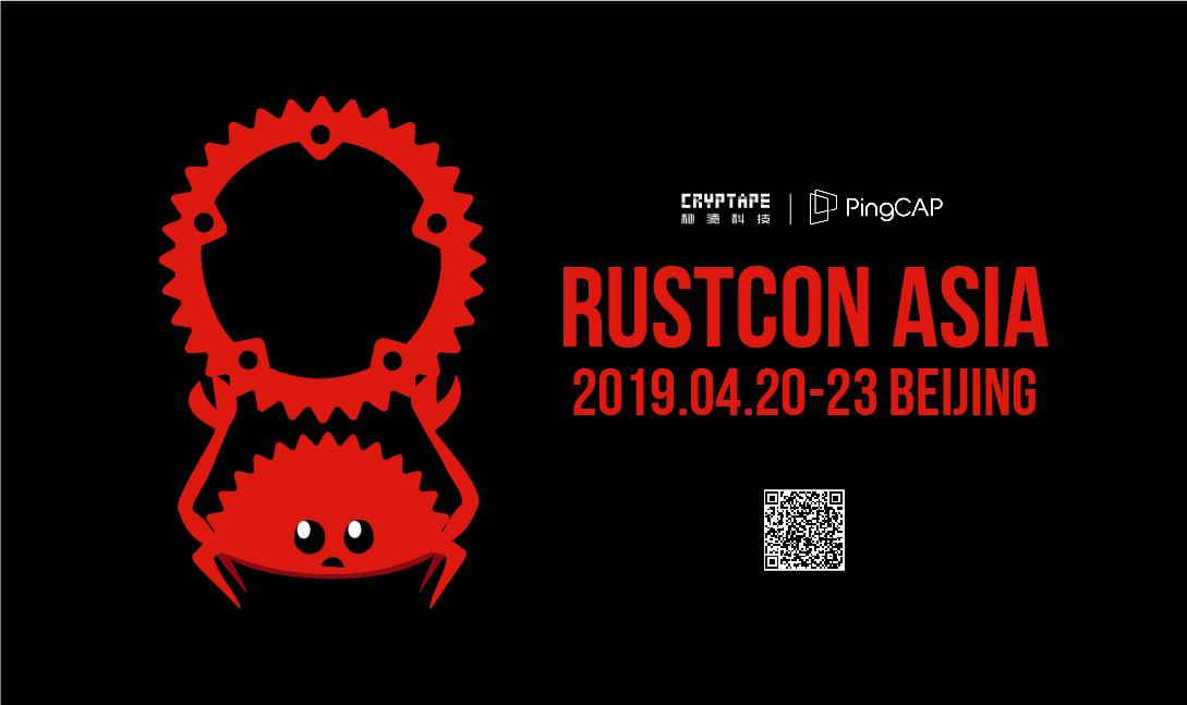 首届「 RustCon Asia 」