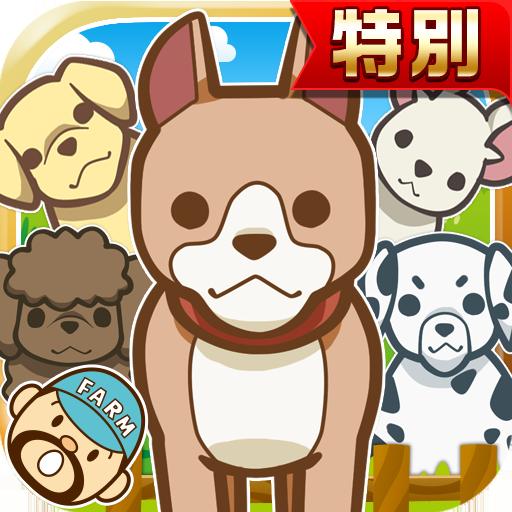 模拟のわんわんランド★特別版★~犬を育てる楽しい育成ゲーム~ LOGO-記事Game