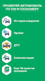 Авто Эксперт - проверка ГИБДД, ОСАГО, ШТРАФЫ, ФССП - náhled