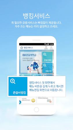 i-ONE뱅크 by IBK기업은행 1.3.7 screenshot 878351