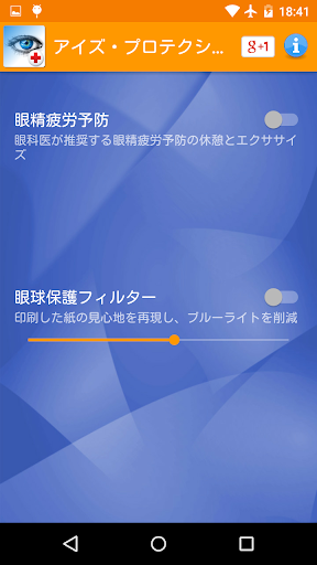 マイ・アイズ・プロテクション-画面フィルターとエクササイズ