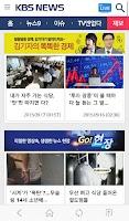 Screenshot of KBS뉴스