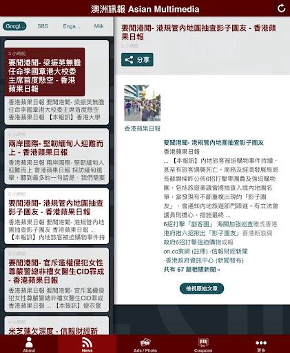 新聞必備免費app推薦 澳洲訊報 Asian Multimedia線上免付費app下載 3C達人阿輝的APP