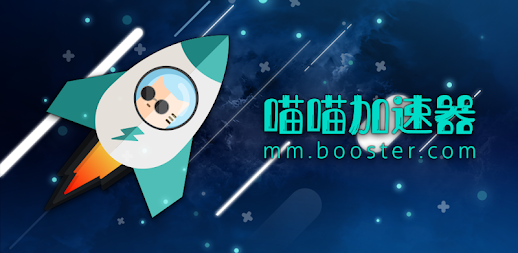 MM Booster APK