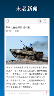 未名新闻- screenshot thumbnail