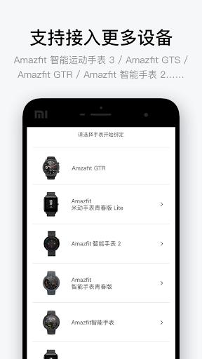 Amazfit screenshots 5