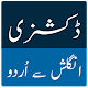 English Urdu Dictionary icon