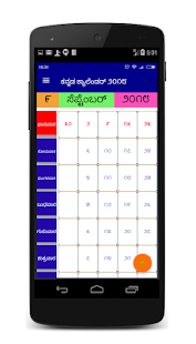 Kannada Calendar 2018 - náhled