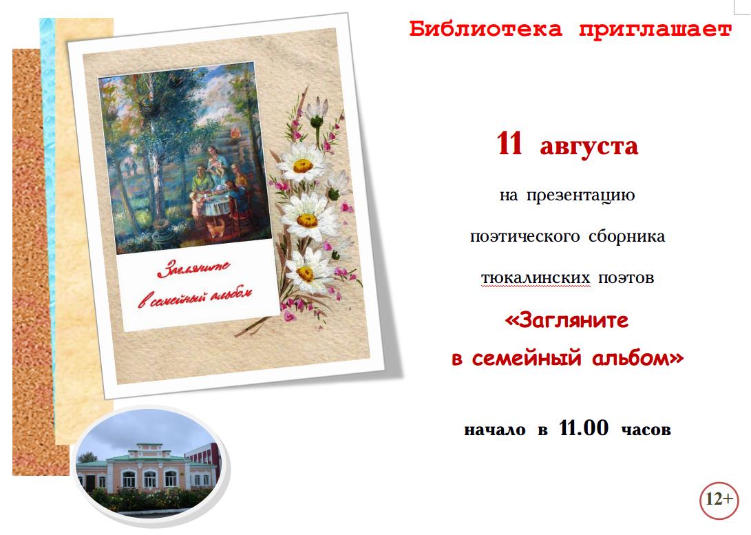 Презентация поэтического сборника тюкалинских поэтов «Загляните  в семейный альбом»