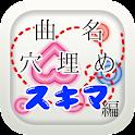 曲名穴埋めクイズ・スキマスイッチ編 ~タイトルが学べるアプリ icon