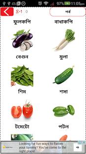 শাক সবজির গুণাবলী Vegetables - náhled