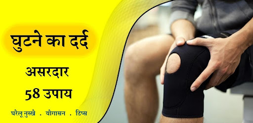 Joint Pain- Herbal Remedies - Apps on Google Play