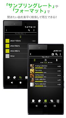 ハイレゾ再生に最適な音楽プレイヤーアプリ[NePLAYER]のおすすめ画像5