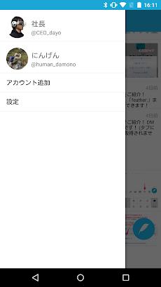 feather - 軽快なTwitterアプリのおすすめ画像3