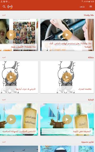 Al Mayadeen 3.0.215 Screenshots 7