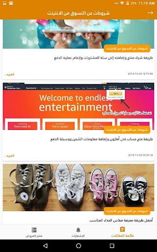 عروض امازون عربي screenshot 3