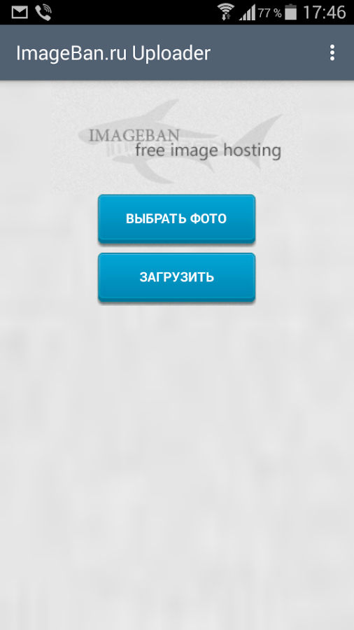 ImageBan Uploader- screenshot