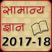 Tải Game Hindi GK 2017