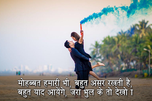 Download Latest Love Shayari Image on PC & Mac with AppKiwi APK