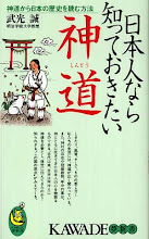 """Photo: ジオフロント入荷情報: ■日本人なら知っておきたい神道 :信仰の移り変わり、生活への浸透ぶり、古代以来、日本は何ゆえに神道を必要とするのか。""""日本の原点""""がみえてくる。 http://www.geofront-osaka.com"""