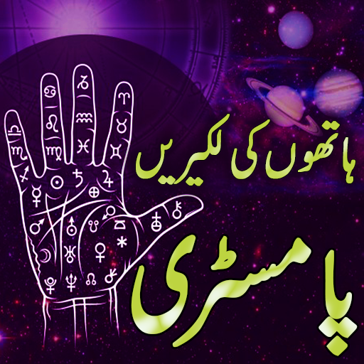 Hath ki Lakeer Learn Palmistry
