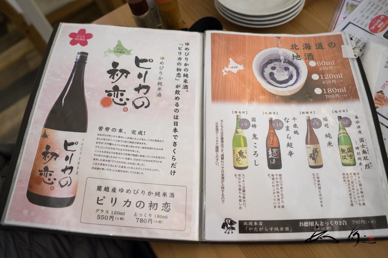 蘭越産ゆめぴりか純米酒「ピリカの初恋」