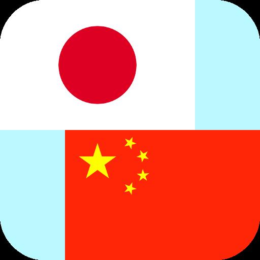 日本中文翻译 書籍 App LOGO-APP開箱王