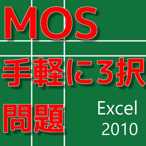 MOS 気軽に3択 Excel2010対策 教育 App LOGO-APP試玩