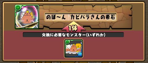 のほ〜んカピバラさんの希石-交換
