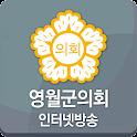 영월군의회 인터넷방송 icon