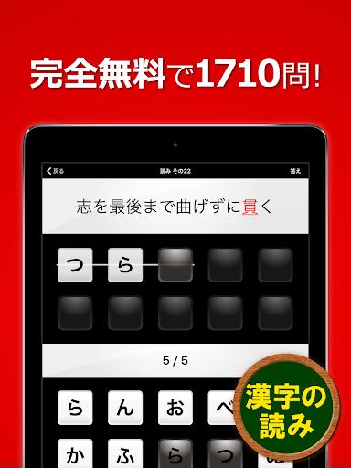 無料教育Appの漢検3級 無料!漢字検定問題集|記事Game