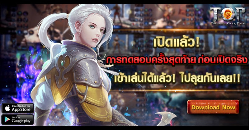 [TOP: Triumph over pain] เกมมือถือแนว Action RPG เปิดทดสอบครั้งสุดท้าย!