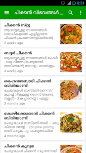 Ruchikoottu malayalam pachakam apps on google play screenshot image forumfinder Image collections
