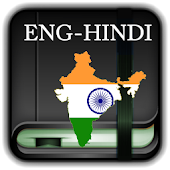 Hindi Eng Dictionary Offline