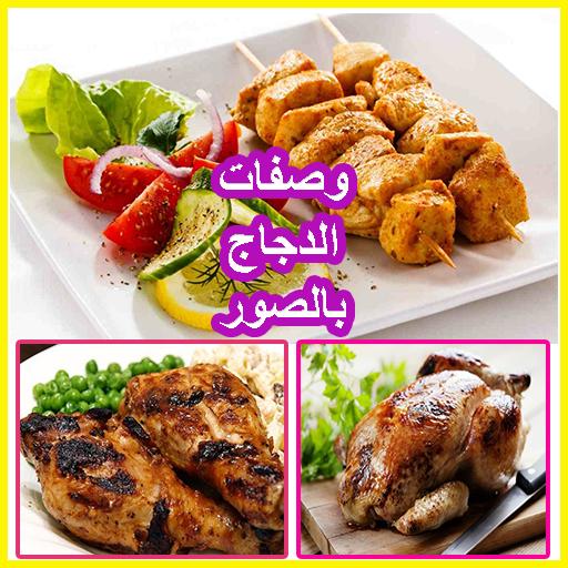وصفات الدجاج بالصور