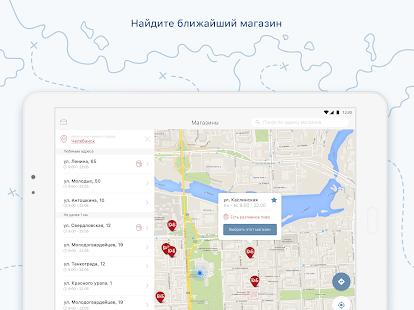 Download Красное&Белое — магазин, акции For PC Windows and Mac apk screenshot 7