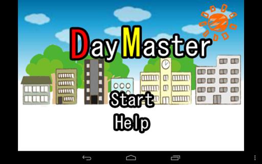免費下載動作APP|DayMaster app開箱文|APP開箱王